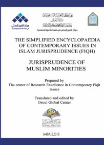 """""""The Simplified Encyclopaedia Of Contemporary Issues In Islamic Jurisprudence (Fiqh)"""""""