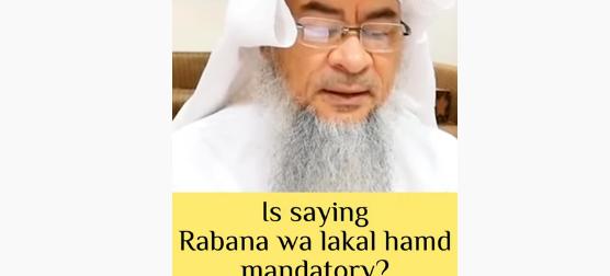 Is saying Rabbana wa lakal hamd mandatory? - Assim al hakeem