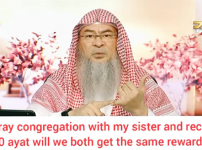 If I pray in congregation with my sister & recite 100 ayahs Will we both get same reward