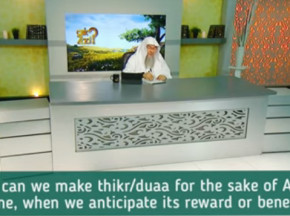 How can we make dhikr, dua for sake of Allah alone when we seek it's reward or benefit