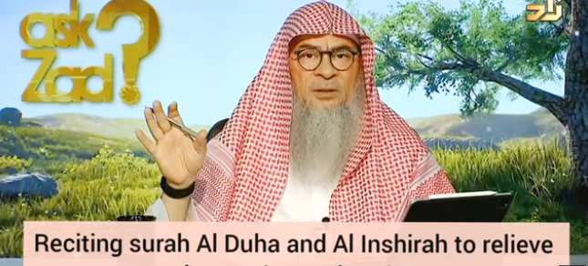 Reciting Surah Duha & Surah Inshirah to relieve depression & sadness authentic?