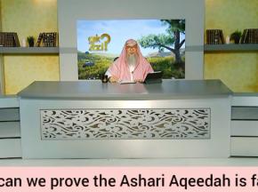 How can we prove the Ashari Aqeedah is false?