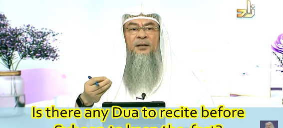 Is there any dua to recite in suhoor before the fast?