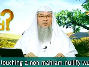 Does touching non mahram break wudu?