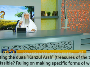 Is reciting dua Kanzul Arsh permissible? Ruling on making specific forms of worship