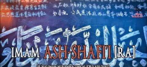 Imam Ash-Shafi'i